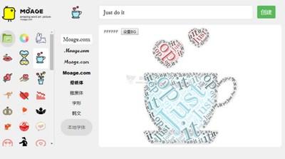 【工具类】Moage 在线文字标签云生成工具