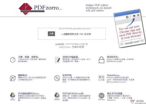 【工具类】PDFZorro:在线PDF文件全能编辑器
