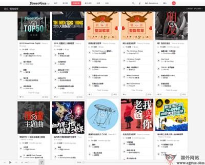 【经典网站】StreetVoice:台湾独立音乐平台