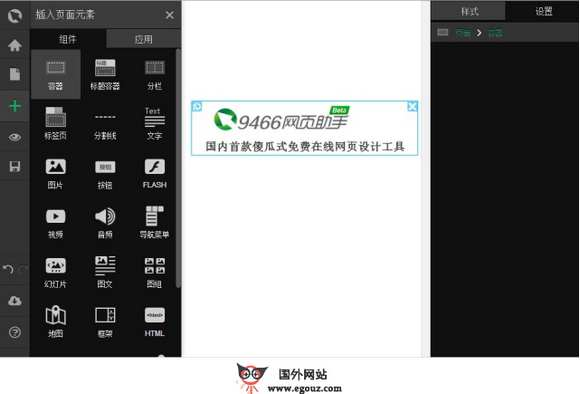 【工具类】9466:在线网页设计工具