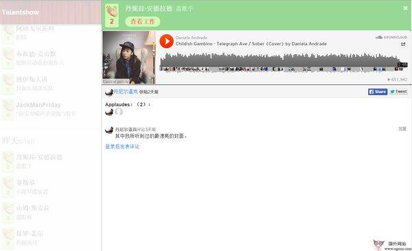 【经典网站】TalentShow:音乐艺术推荐社区