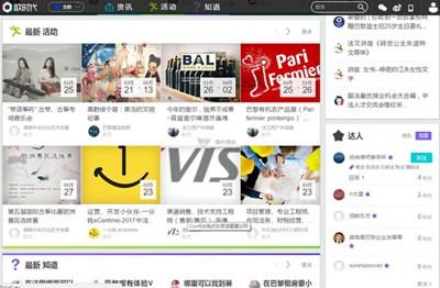 【经典网站】欧时代|华人欧洲生活资讯网
