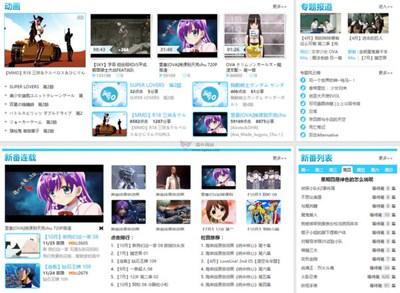 【经典网站】Miomio|娱乐弹幕视频网