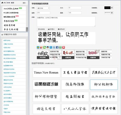 【工具类】第一字体|在线书法字体转换器