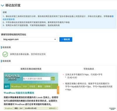 【Wordpress相关】移动友好度,百度站长开始关注移动网站了?