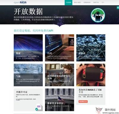 【经典网站】OpenNasa:美国宇航局开发实验室