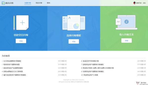 【经典网站】腾讯问卷调查制作平台