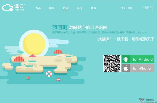 【经典网站】YeeCloud:译云互联网翻译平台