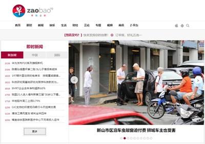 【经典网站】ZaoBao:新加坡联合早报
