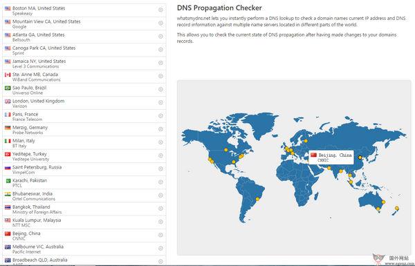 【经典网站】WhatsMyDNS:国际DNS节点查询网