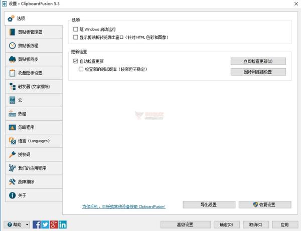 【工具类】ClipboardFusion|跨平台文字辅助剪切板