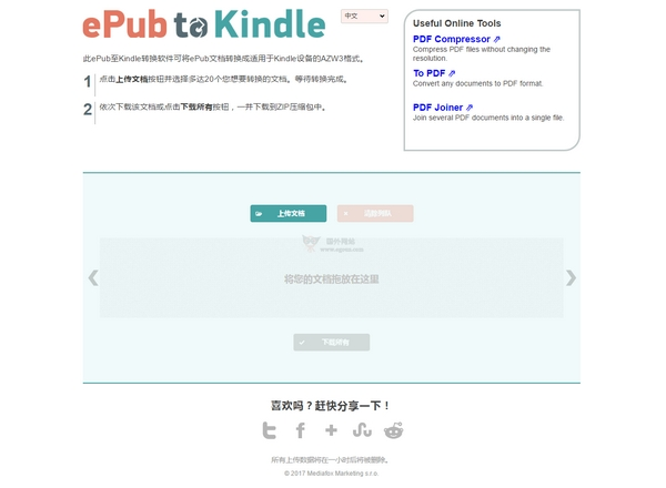 【工具类】在线ePub格式转AZW3电子书工具