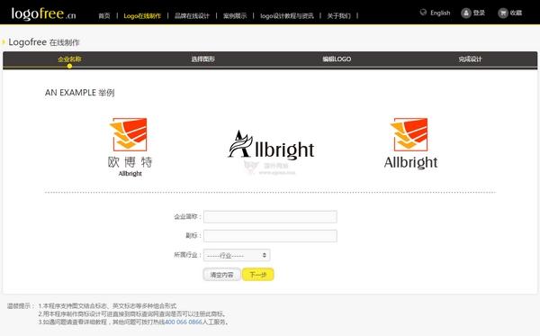 【工具类】LogoFree 在线Logo标识制作工具