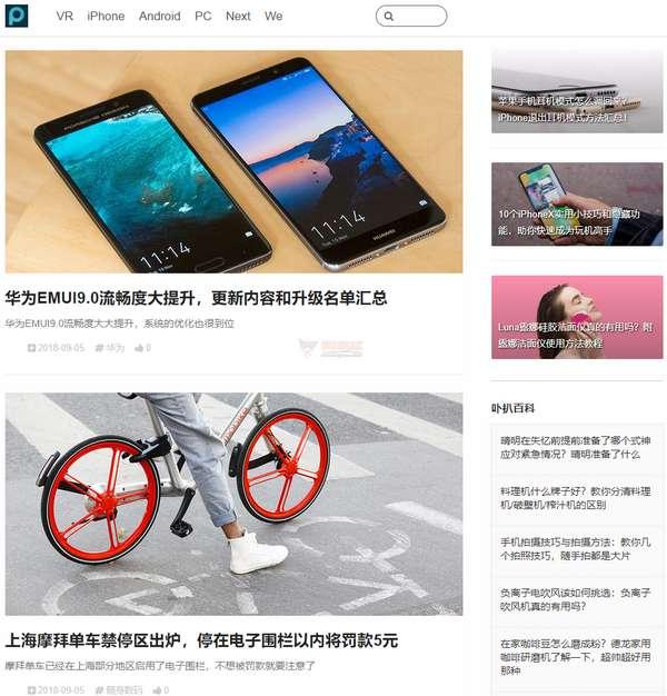 【经典网站】POPPUR|全网科技产品推荐博客