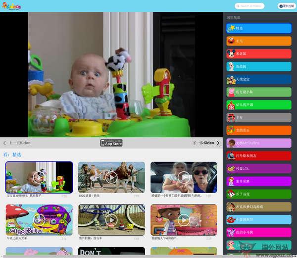 【经典网站】Kindeos:儿童视频娱乐平台