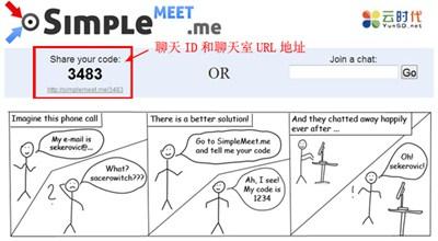 【数据测试】SimpleMeet.me 免费快速的在线聊天室