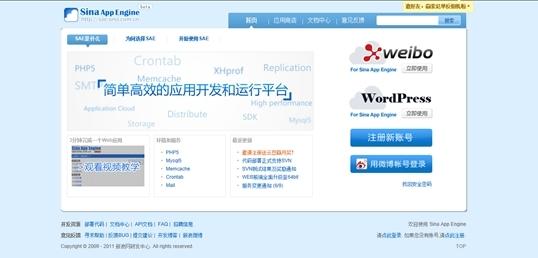 【数据测试】新浪云计算平台SAE新版上线:强化应用商店