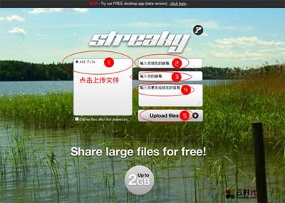 【数据测试】streaky,免费在线即时分享大文件,最大支持2GB!