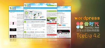 【数据测试】云时代TceEra4.2 wordpress主题正式发布