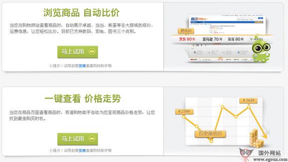【工具类】HuiHui:惠惠购物助手浏览器插件