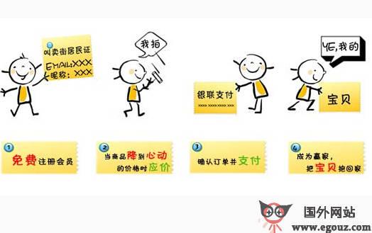 【经典网站】JiaoMaiJie:叫卖街荷兰式拍卖购物网