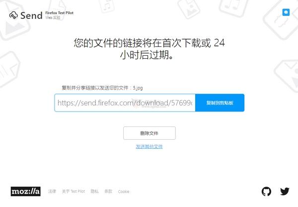 【工具类】Firefox Send 私密文件加密分享工具