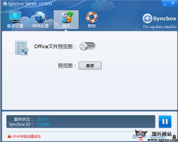 【经典网站】SyncBox:私密云存储服务平台