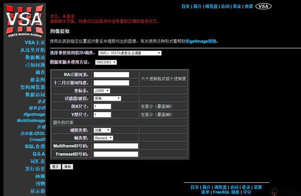 【经典网站】VSA:天文科学研究档案馆