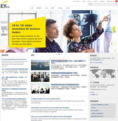 【经典网站】安永|英国跨国会计师事务所