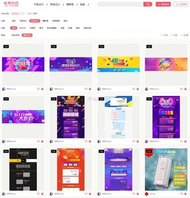 【素材网站】爱西西|电商平面设计素材共享网