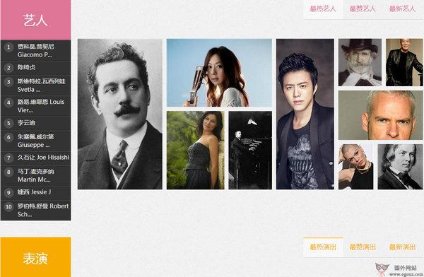 【经典网站】ZanShow:赞秀演艺点评网