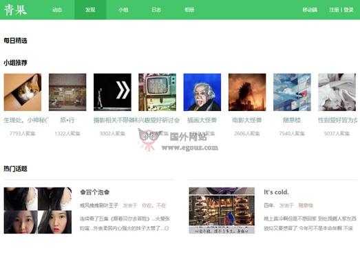 【经典网站】Qngim:小众伪文艺独立社区