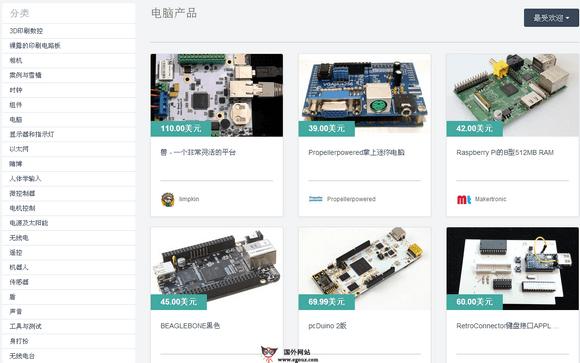 【经典网站】TinDie:在线硬件交易市场
