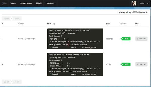 【经典网站】自动化WebHook环境运维系统