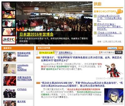 【经典网站】4Gamers 日本综合游戏资讯网