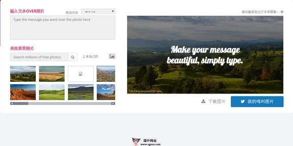 【工具类】Spruce:在线美图配文字工具