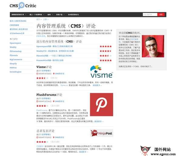 【经典网站】CmsCritic:网站CMS系统评测网