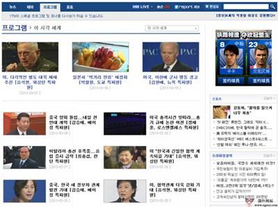 【经典网站】韩国YTN电视新闻频道