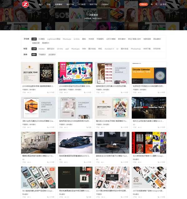 【素材网站】设计师资源分享俱乐部 – 早道大咖