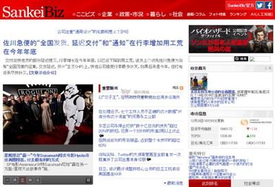 【经典网站】SankeiBiz|日本产经新闻网