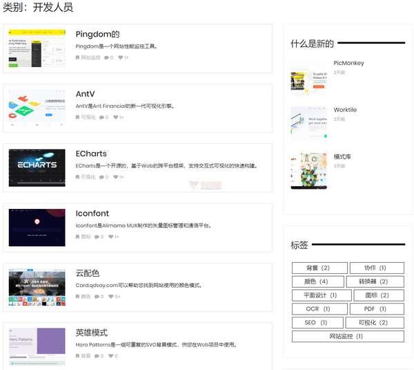 【工具类】BestWebTool|网站设计和开发工具集合