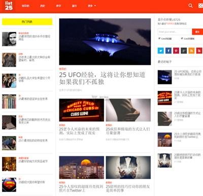 【经典网站】List25|好奇心新闻资讯网