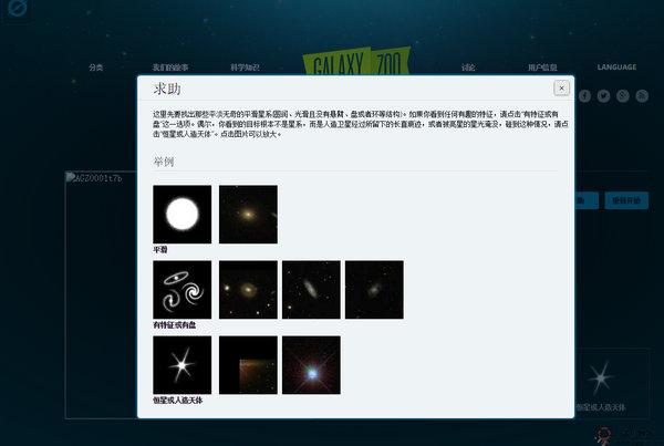 【经典网站】GalaxyZoo:银河星系标注平台