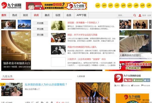 【经典网站】TopNews9 – 九个头条新闻推荐网