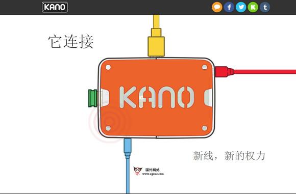 【经典网站】Kano.me:儿童电脑硬件组装开发平台