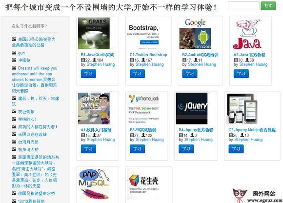 【经典网站】ILoveXueXi:我爱学习在线技能培训平台