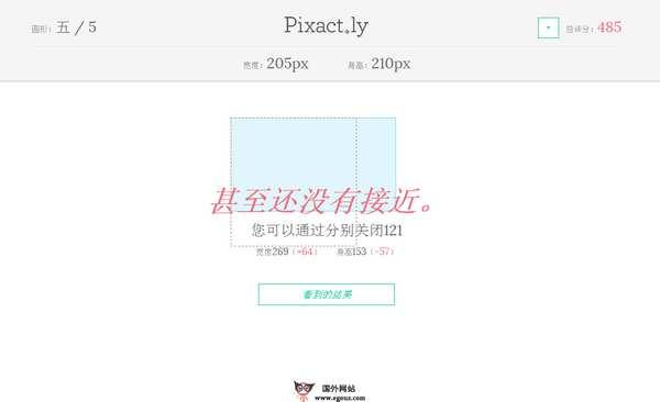 【经典网站】Pixactly:在线像素尺寸测试网