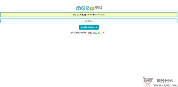 【经典网站】Mezw:觅网EMOJI表情网址生成器