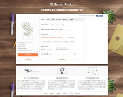【工具类】SmartResize|在线批量图片裁剪工具