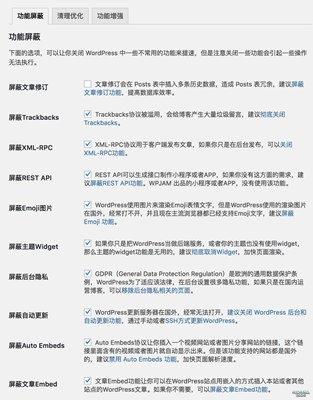 【Wordpress相关】WPJAM Basic 功能详细介绍:优化设置